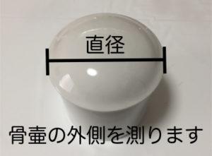骨壷のサイズ測り方