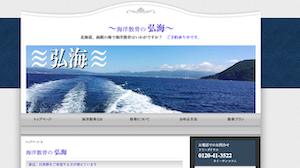 北海道海洋散骨4