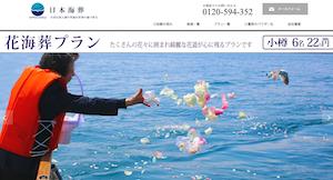 北海道海洋散骨5