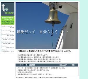 北海道海洋散骨2