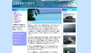 大阪の海洋散骨業者5