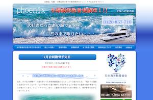 北海道海洋散骨3