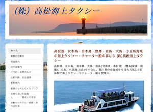 高松海上タクシー