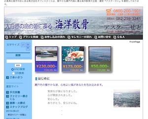 広島の海洋散骨業者2