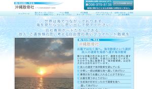 沖縄 散骨業者3