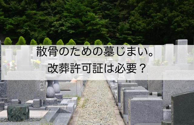 墓じまいに改葬許可は必要?