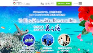 沖縄 散骨業者4