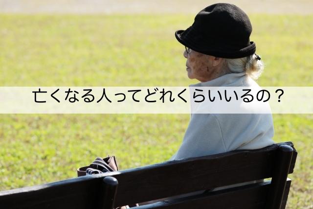 日本の死亡者数と散骨