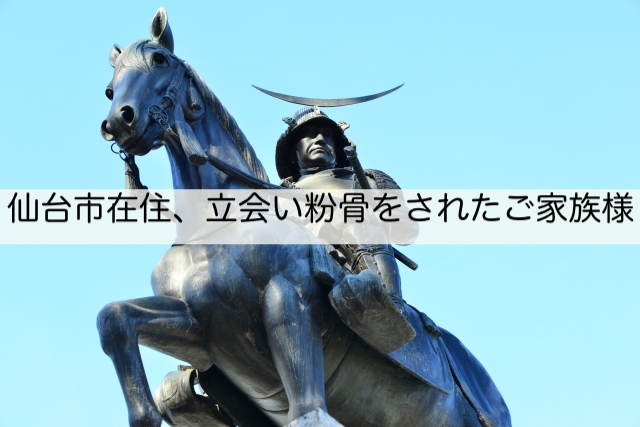 仙台市で立会い粉骨をされたご家族様
